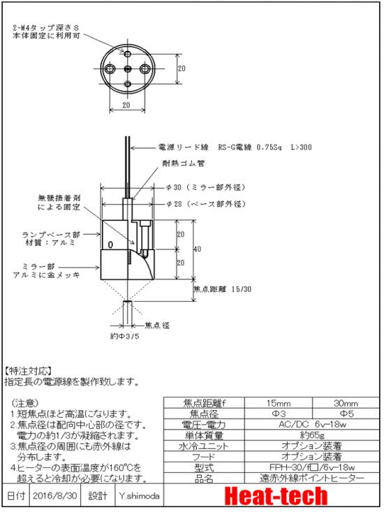 遠赤外線ポイントヒーター FPHシリーズ 外形図