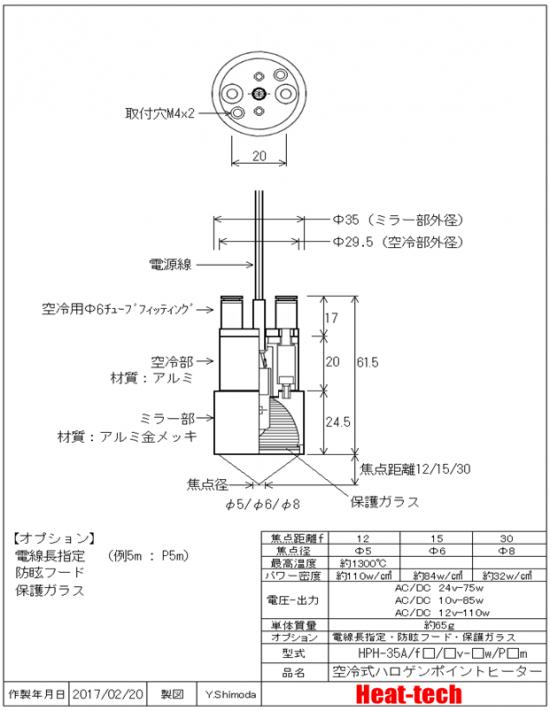 小型空冷式ハロゲンポイントヒーターHPH-35A