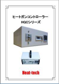 ヒートガンコントローラー HGCシリーズのPDFカタログ ダウンロードはこちら