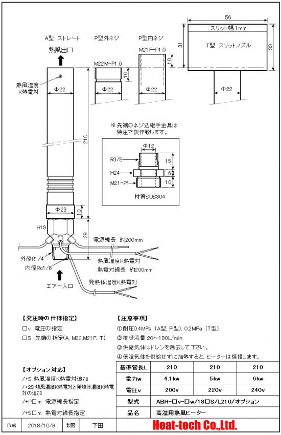 《 高温中型熱風ヒーター 》ABH-18S