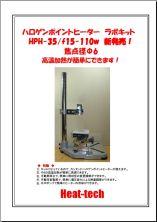 ハロゲンポイントヒーターラボキット  HPH-35/f15-110w