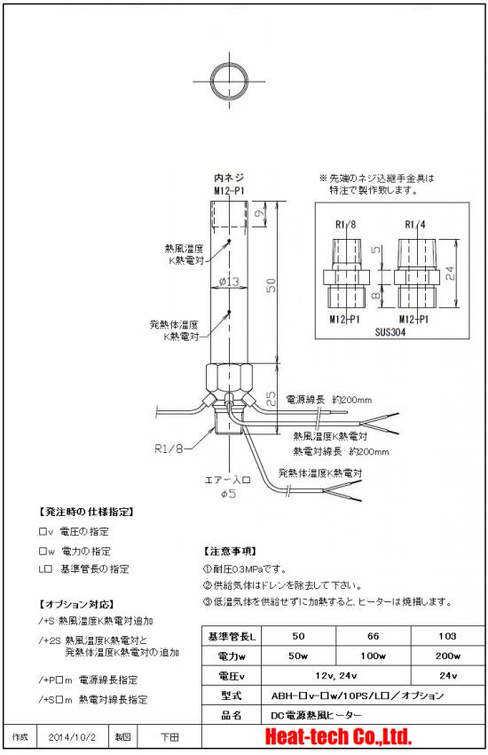 超小型 DC電源 熱風ヒーター ABH12v/24v-□w/10PS