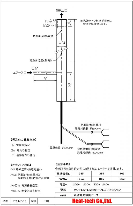 真空引き対応 熱風ヒーター VAHシリーズ