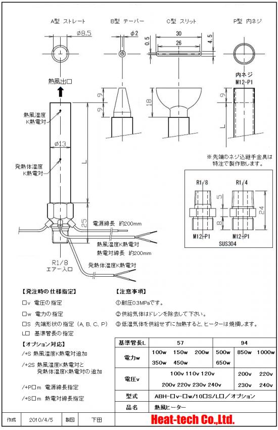 《 小型熱風ヒーター 》ABH-10S