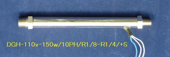 熱風ヒーター 耐環境タイプ DGHシリーズ~気体を加熱、自由自在に温度管理