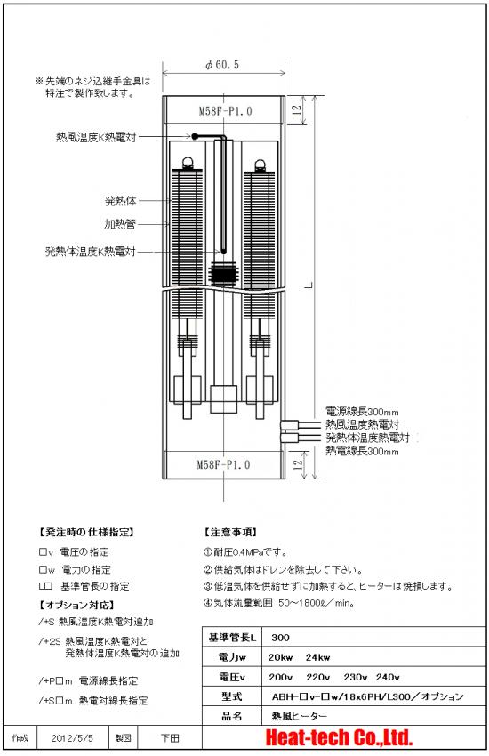 《 大型6セグメント型熱風ヒーター 》ABH-18x6PH