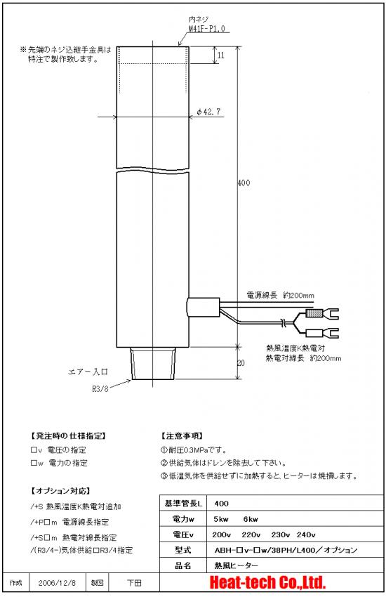 《 大型熱風ヒーター 》ABH-38PH