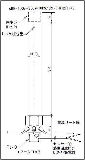 熱風ヒーター ラボキット 10PS-350 ポンプ付属仕様 図面