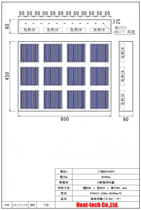 遠赤外線パネルヒーターPHXシリーズ 外形図