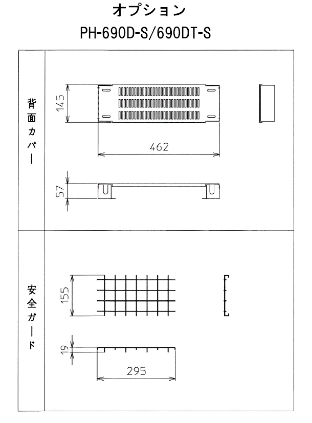 省エネ高速加熱 遠赤外線パネルヒーター PH-690D/PH-690DT