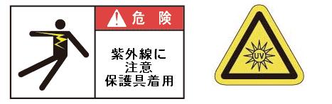 安全上の注意事項(重要)5