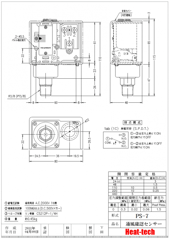 通風確認センサー 取付金具付き 外形図