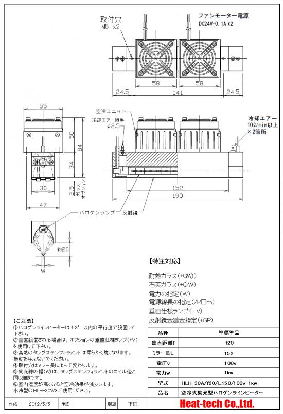 超小型集光型 ハロゲンラインヒーター HLH-30 シリーズ
