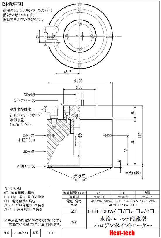大型ハロゲンポイントヒーター HPH-120 シリーズ
