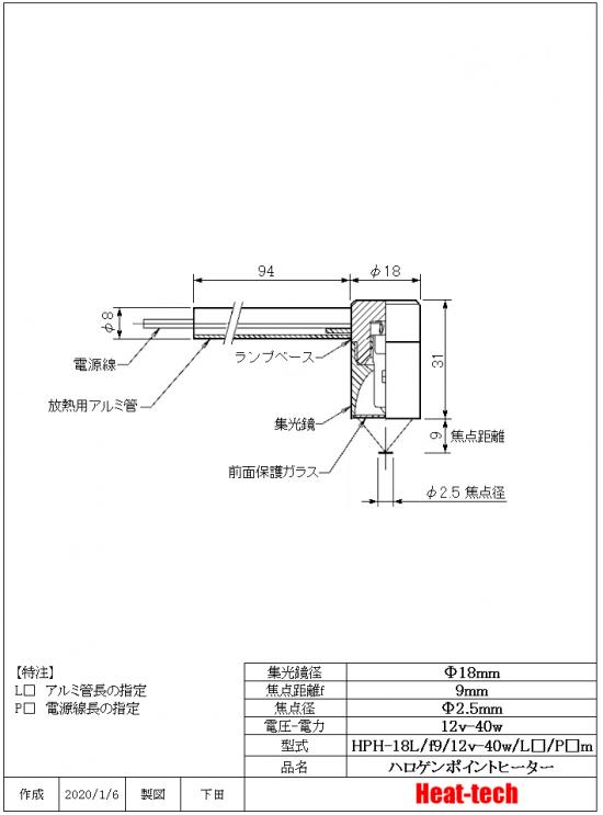 HPH-18の外形図
