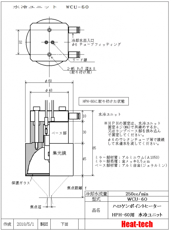 9.HPH-60の外形図