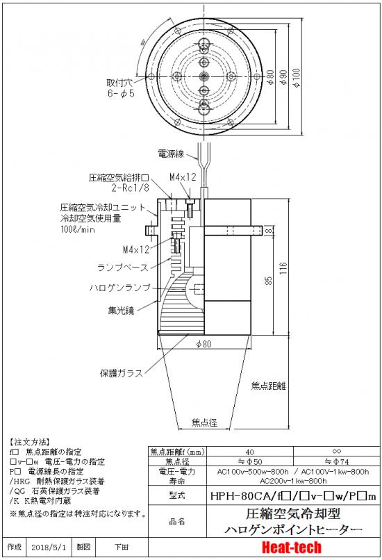 HPH-80の外形図
