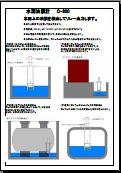 C-200 水面油膜計