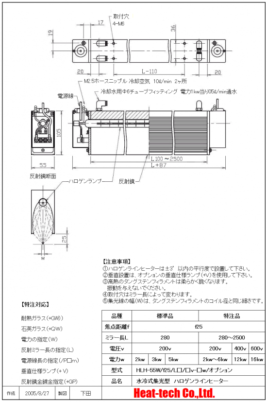 HLH-55の外形図