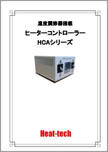 ヒーターコントローラー HCAシリーズのPDFカタログ ダウンロードはこちら