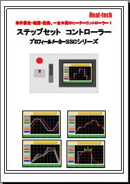 ステップセットコントローラー SSC PDFカタログのダウンロードはこちら