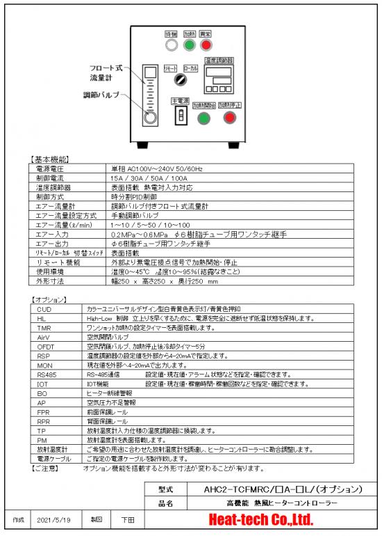 温度調節器とフロート式流量計 AHC2-TCFMRC