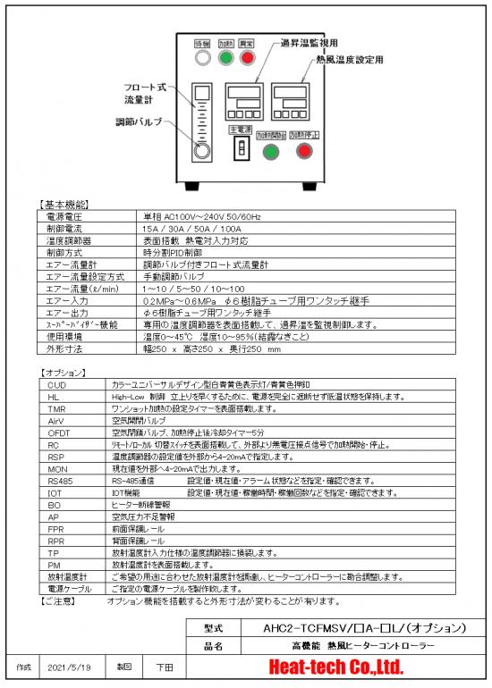 温度調節器とフロート式流量計 AHC2-TCFMSV