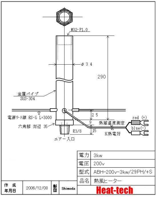 熱風ヒーター ラボキット 200v-3kw-29PH(外部エアー供給仕様)外形図