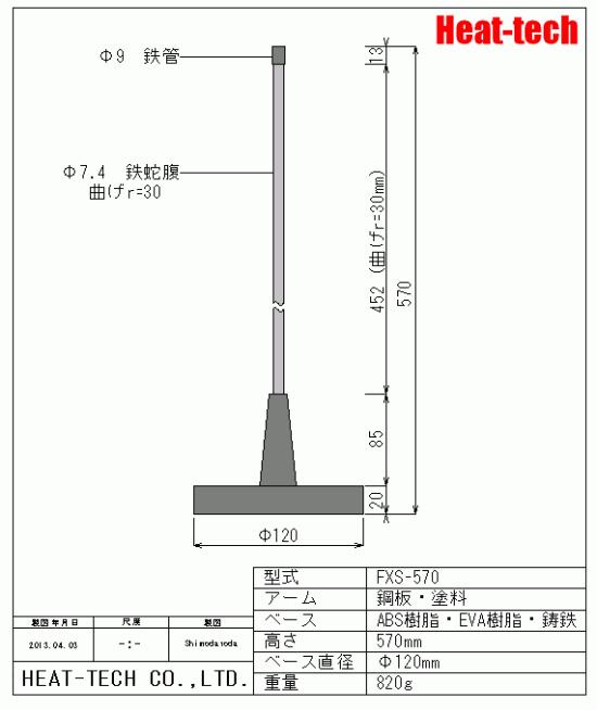 フレキシブル スタンド FXS-570 外形図
