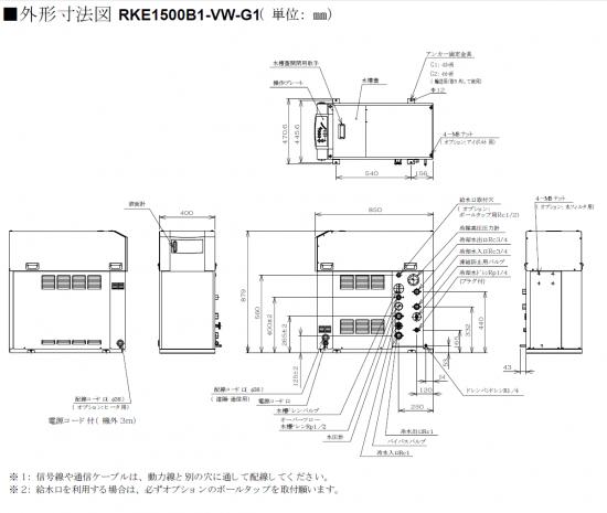 ハロゲンヒーター用冷却水ユニットクーラーRKE 1500 外形寸法図