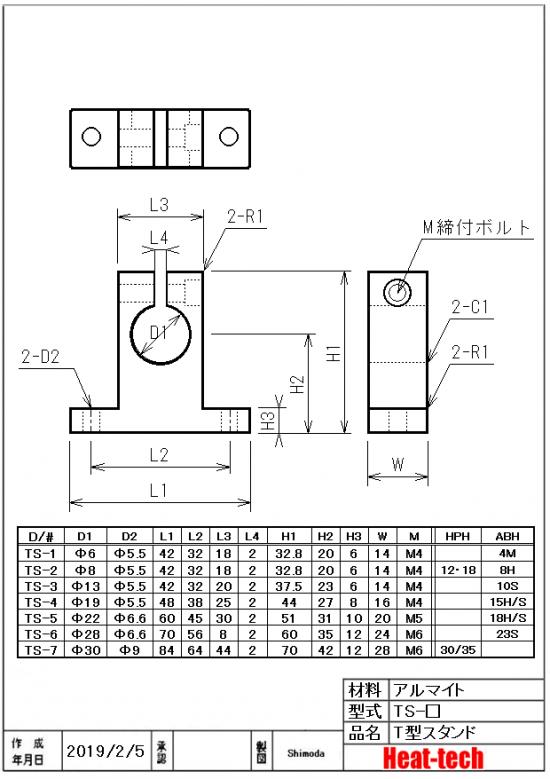 小型熱風ヒーター用 T型スタンド 外形図