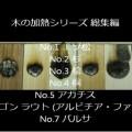 木の加熱シリーズ8 - 総集編-ハロゲンポイントヒーターの活用法ビデオ