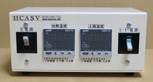 スーパーバイザー機能搭載型 HCASV