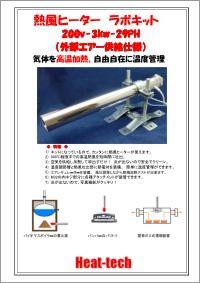 熱風ヒーター ラボキット 200v-3kw-29PH(外部エアー供給仕様)