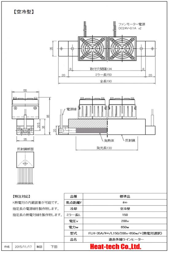 平行光型 遠赤外線ラインヒーター 外形図-空冷型