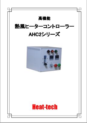 熱風ヒーターコントローラー カタログ