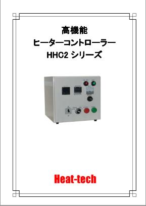 ヒーターコントローラー