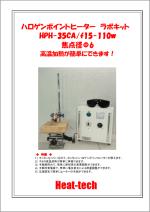ハロゲンポイントヒーター ラボキット HPH-35CA/f15-110w