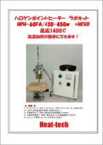 ハロゲンポイントヒーター ラボキット HPH-60FA/f30-450w+HCVD