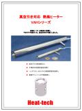 真空引き対応熱風ヒーター PDFカタログのダウンロードはこちら