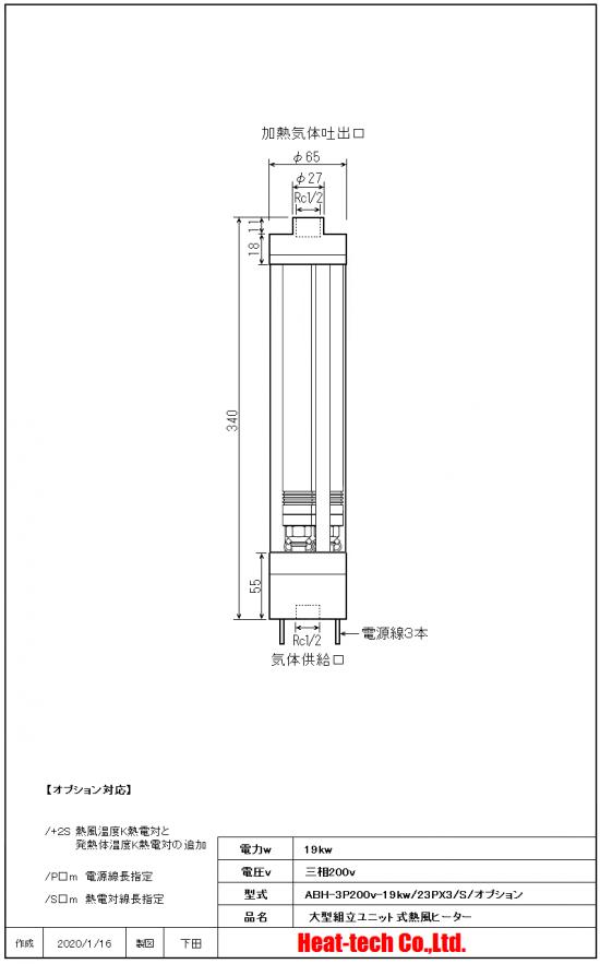《 大型組立ユニット式熱風ヒーター 》ABH-23PX