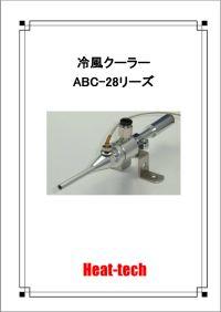 冷風クーラー PDFカタログのダウンロードはこちら
