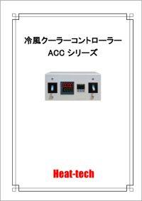 冷風クーラーコントローラー PDFカタログのダウンロードはこちら