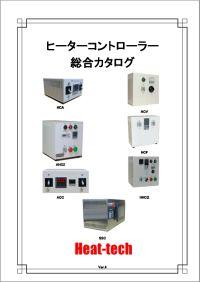 ヒーターコントローラーの総合カタログ