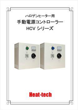 ヒーターコントローラー HCVシリーズのPDFカタログ ダウンロードはこちら