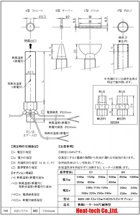 ABH-HRの外形図
