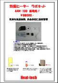 熱風ヒーター ラボキット4AM ポンプ付属仕様
